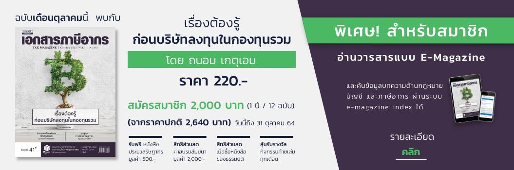 thaicorporatenews.com
